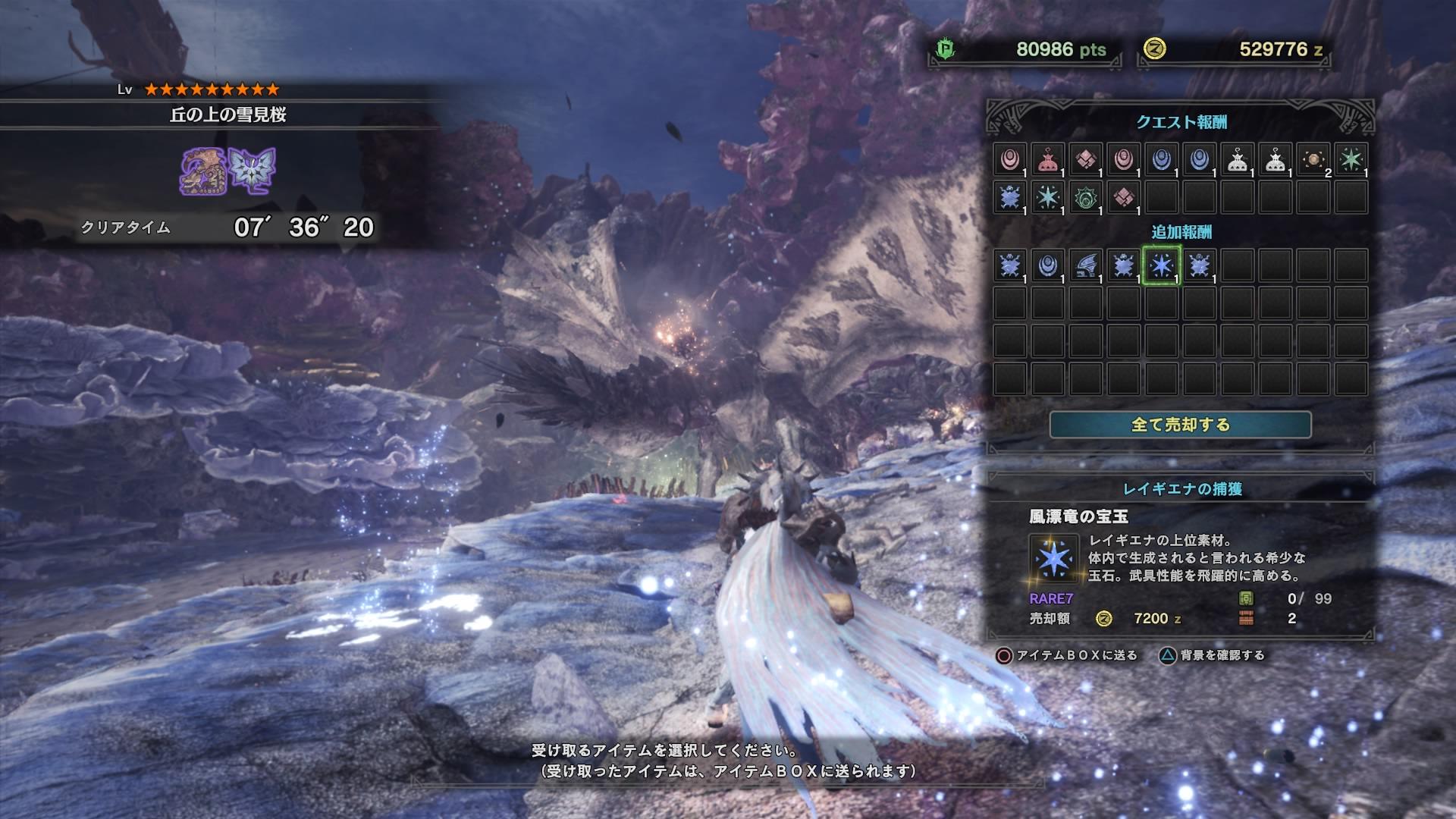 雪見桜玉3