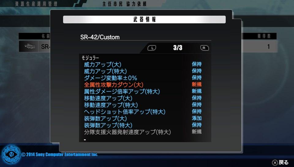 装弾2種SR