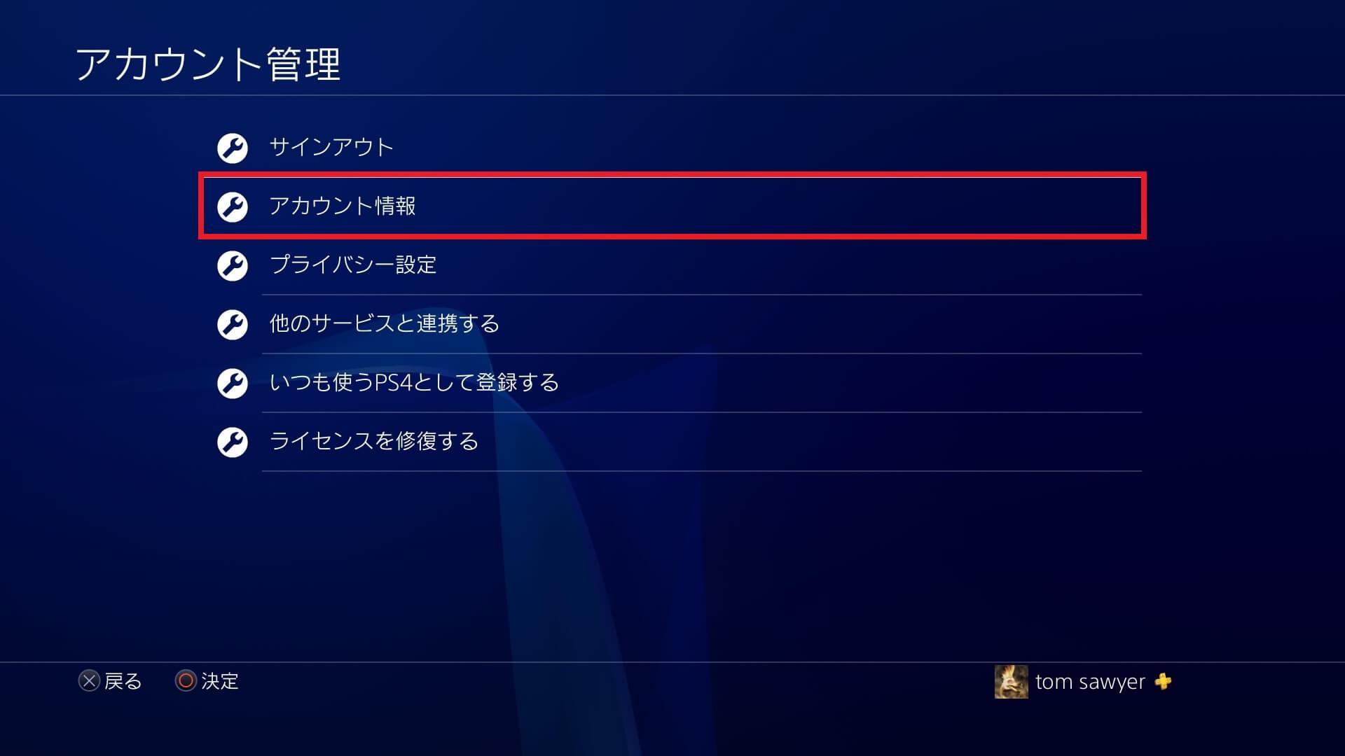 PS4のアカウント管理画面