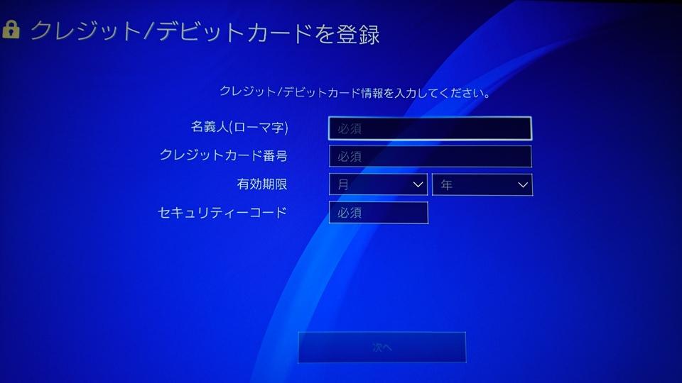 PS4 クレジットカード情報