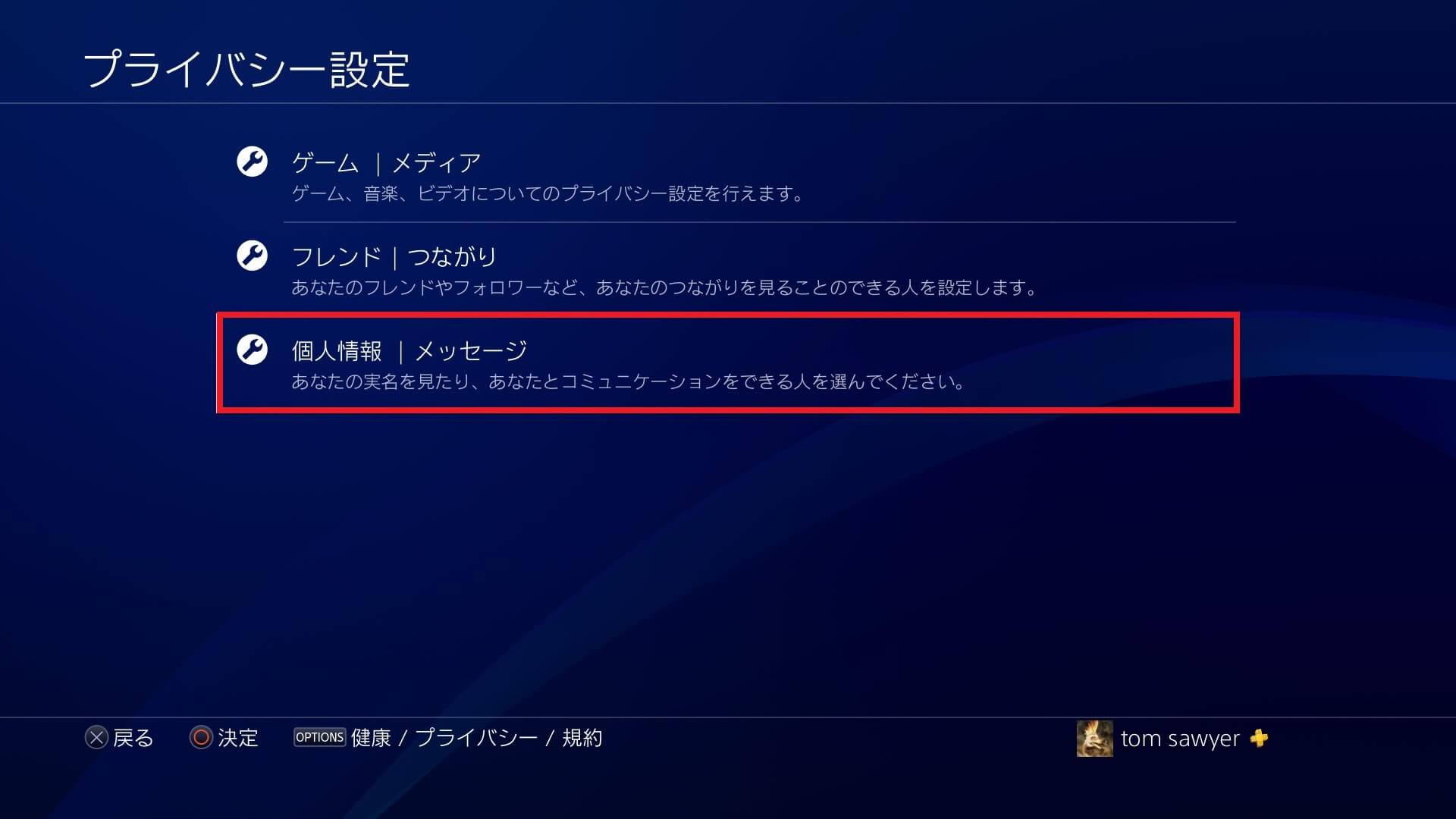 PS4プライバシー設定