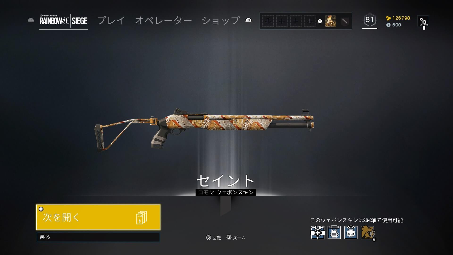 r6sの武器スキン「セイント」
