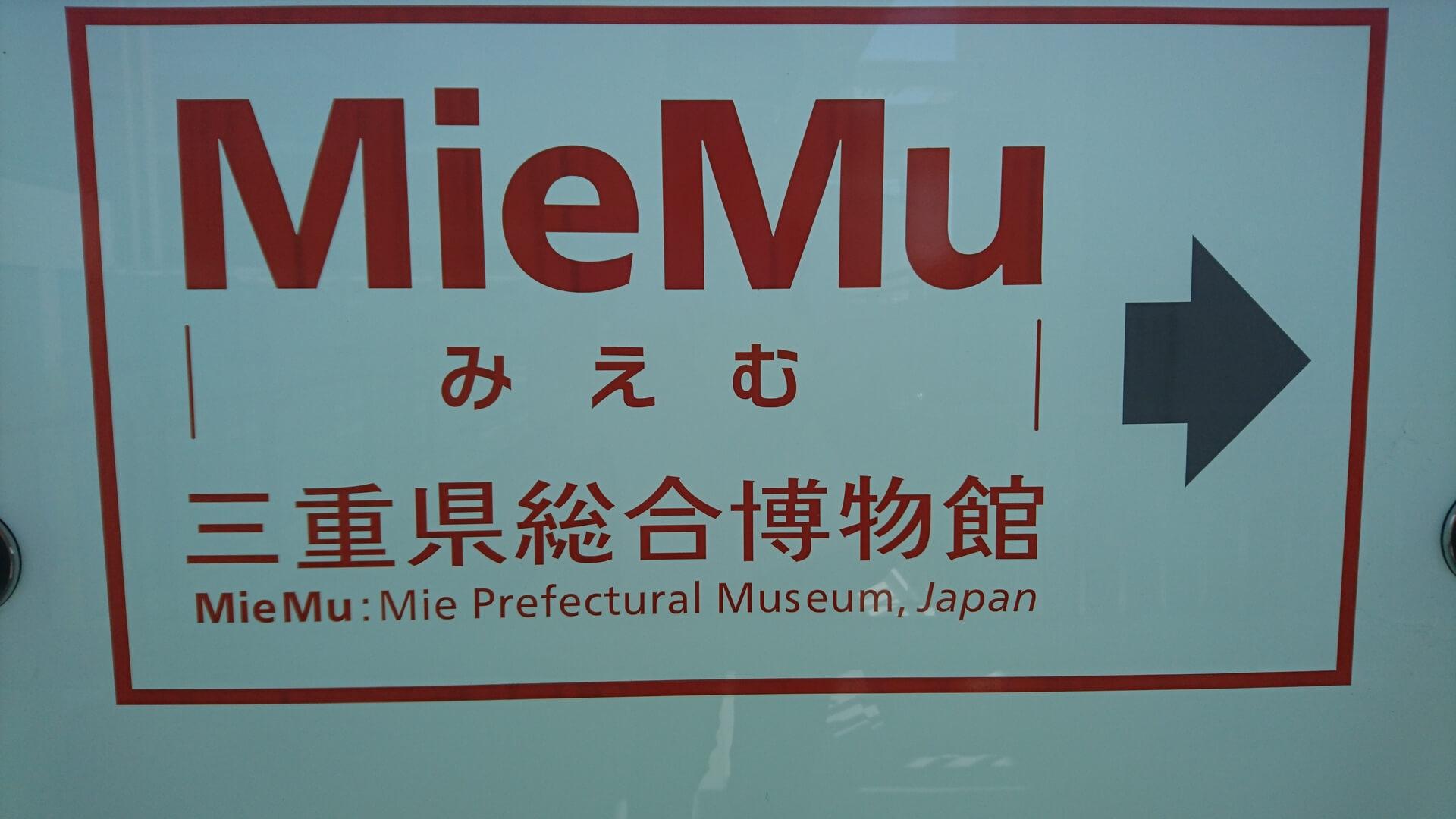 MieMuの2階