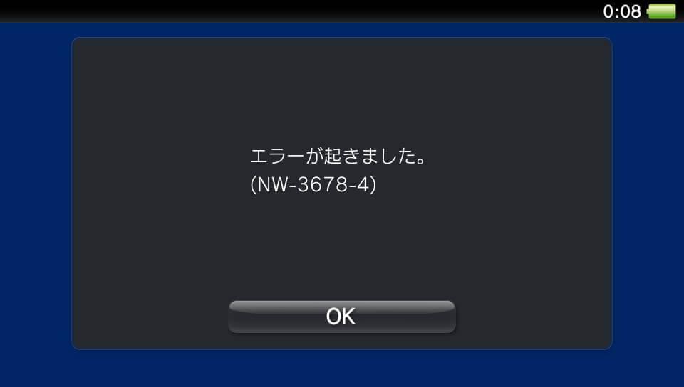 エラーコードNW-3678-4
