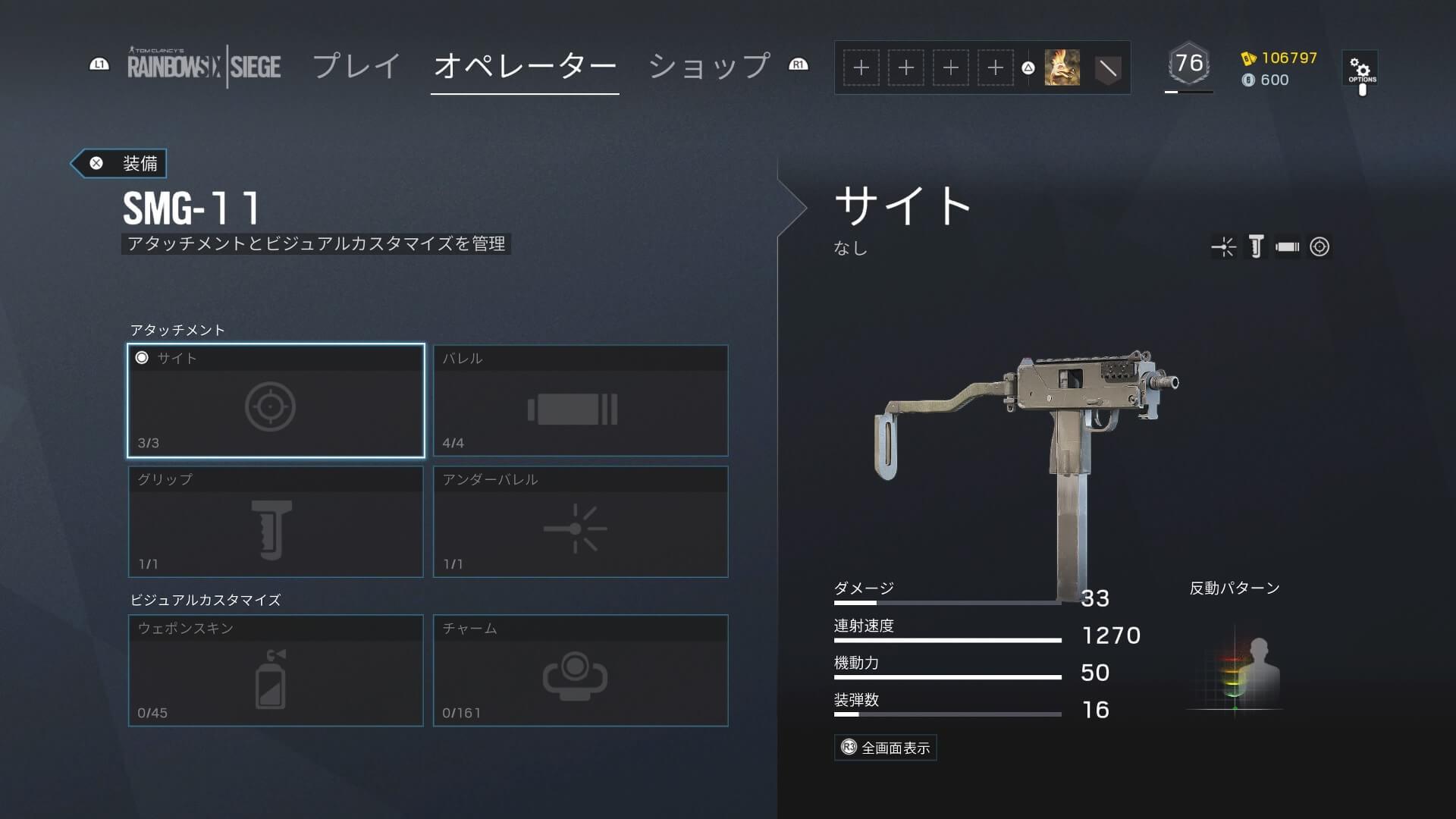 r6sの武器アタッチメントなし