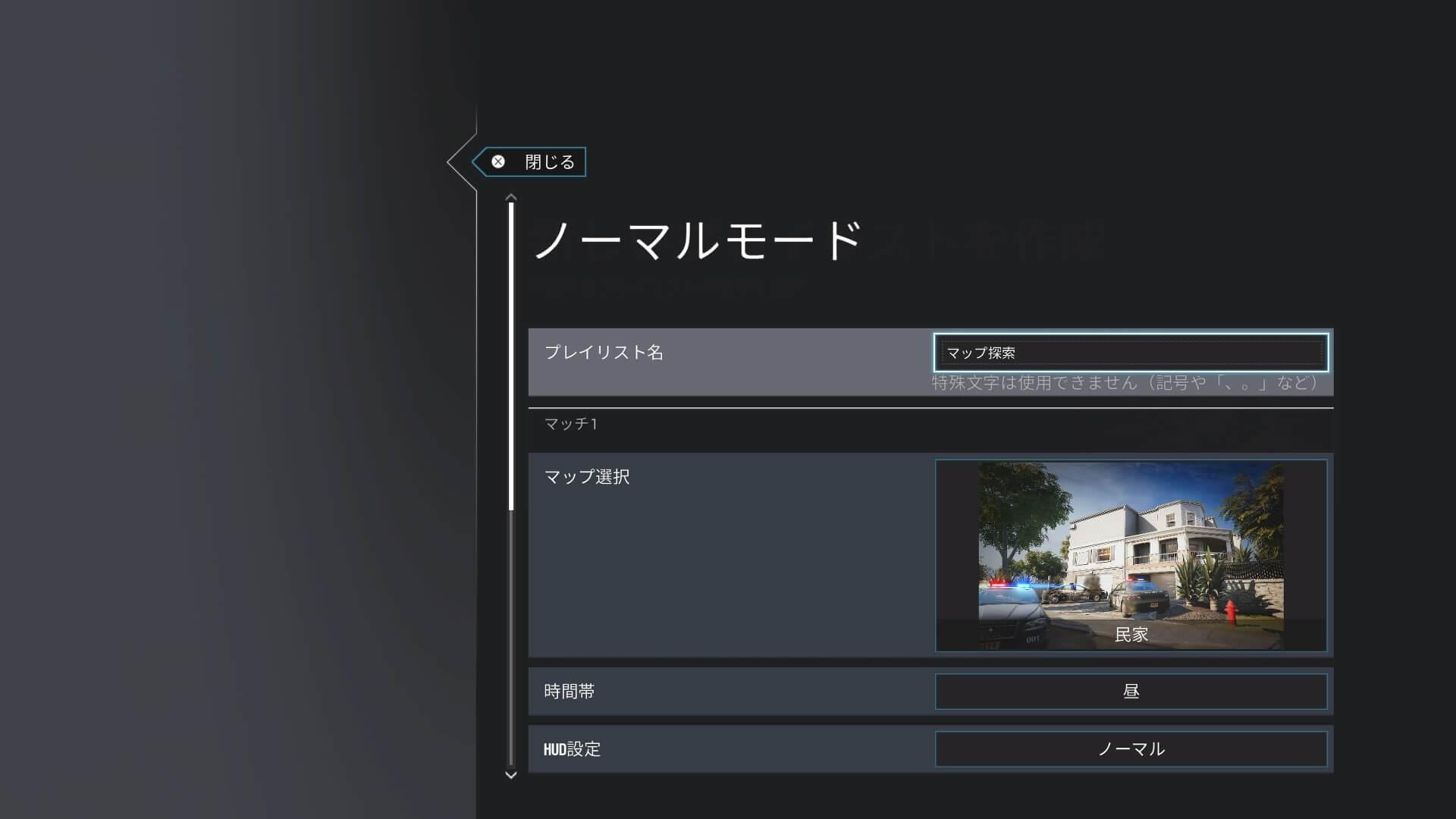 r6sのカスタムゲームマップ