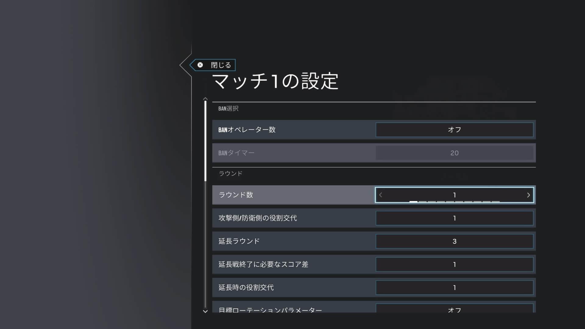 r6sのカスタムゲームマッチ設定