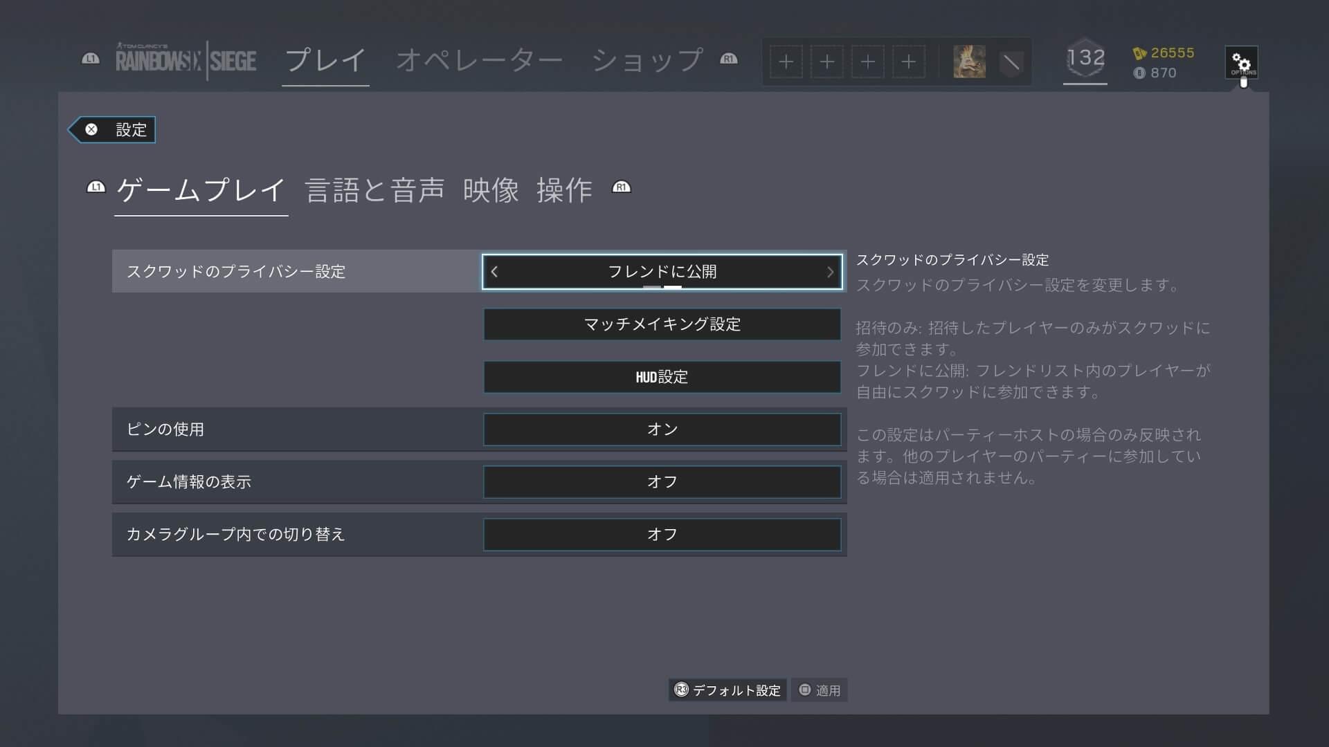 r6sのゲームプレイ設定
