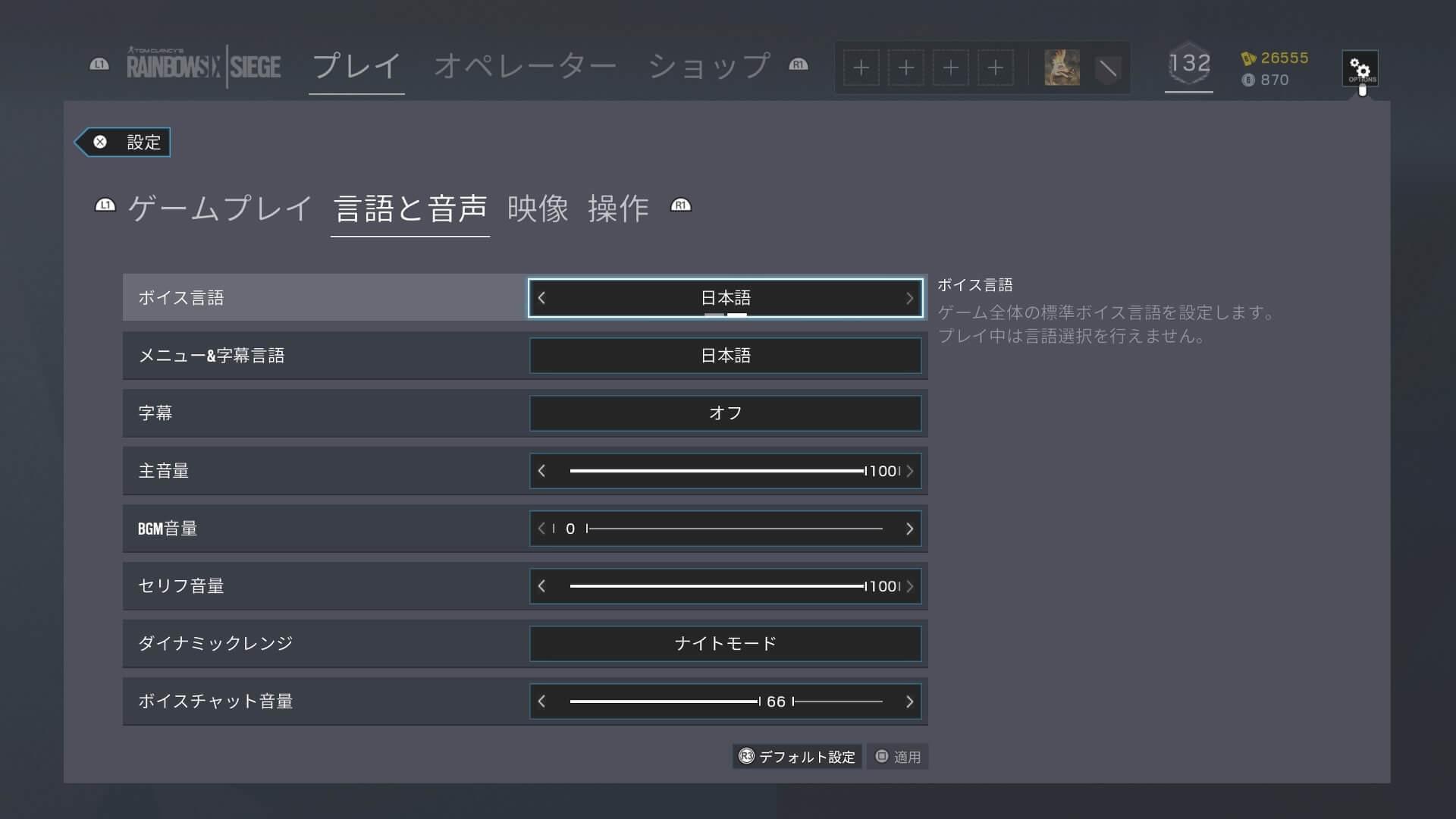 r6sの言語と音声設定