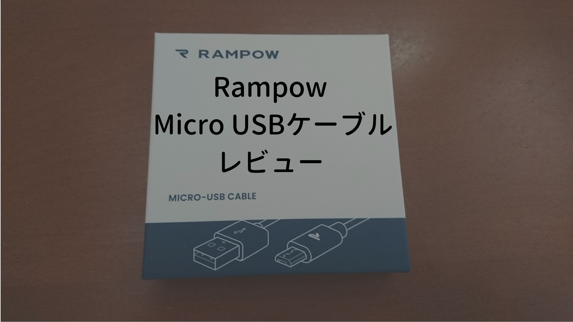 RampowのMicro USBケーブルアイキャッチ