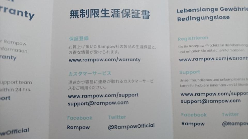 RampowのMicro USBケーブルの保証書