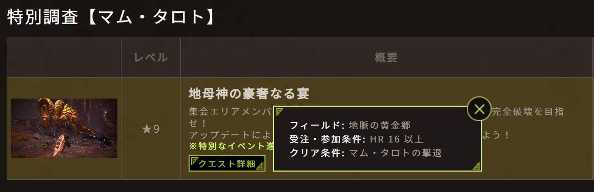 MHW公式イベントクエスト詳細