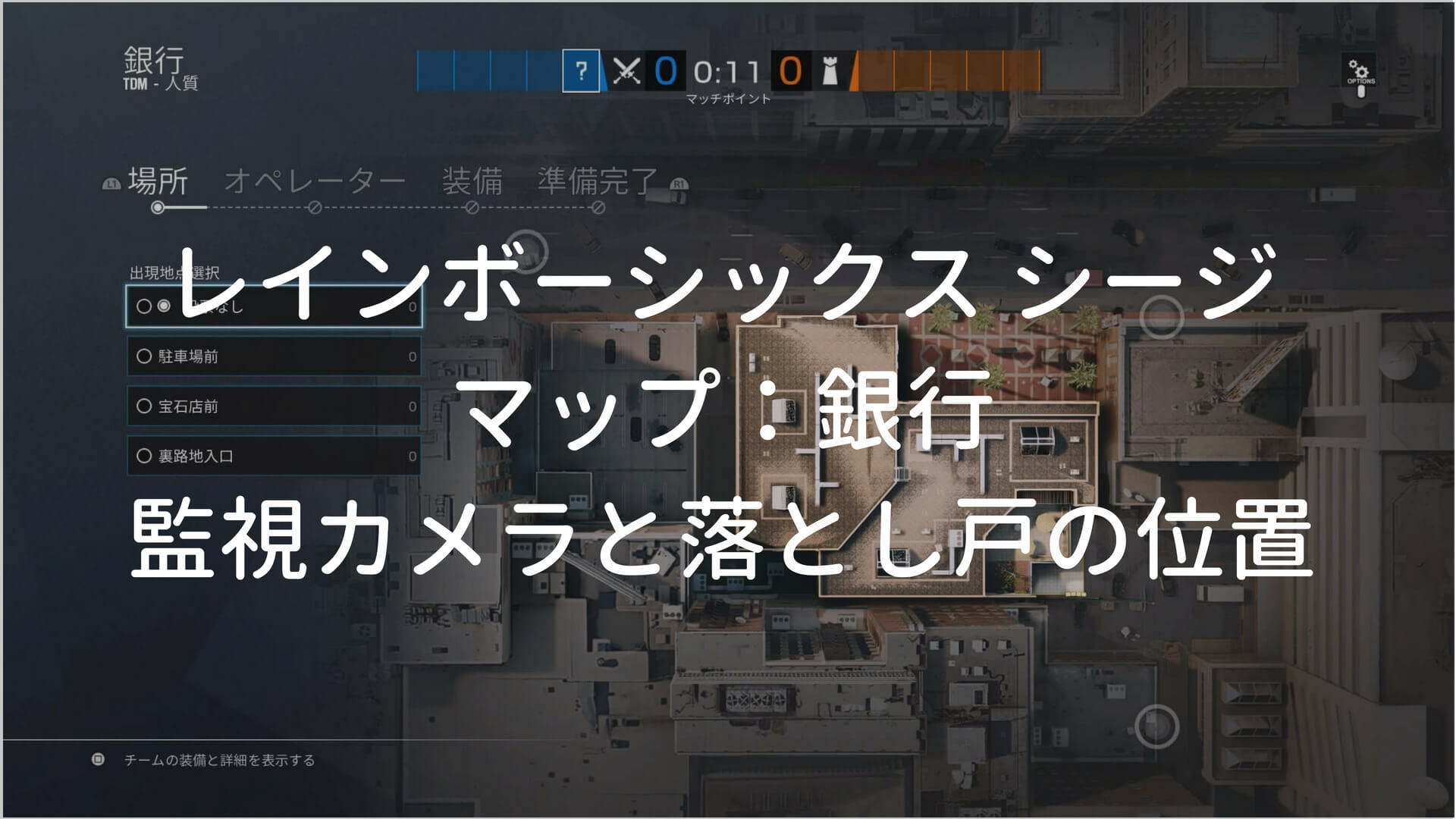 r6s銀行アイキャッチ
