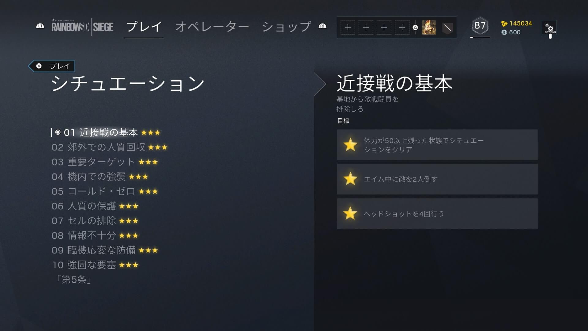r6sシチュエーション01☆☆☆