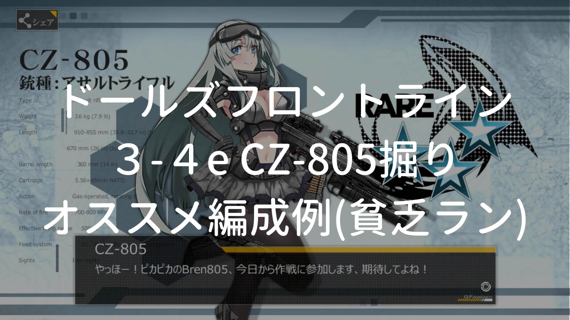 3-4eアイキャッチ