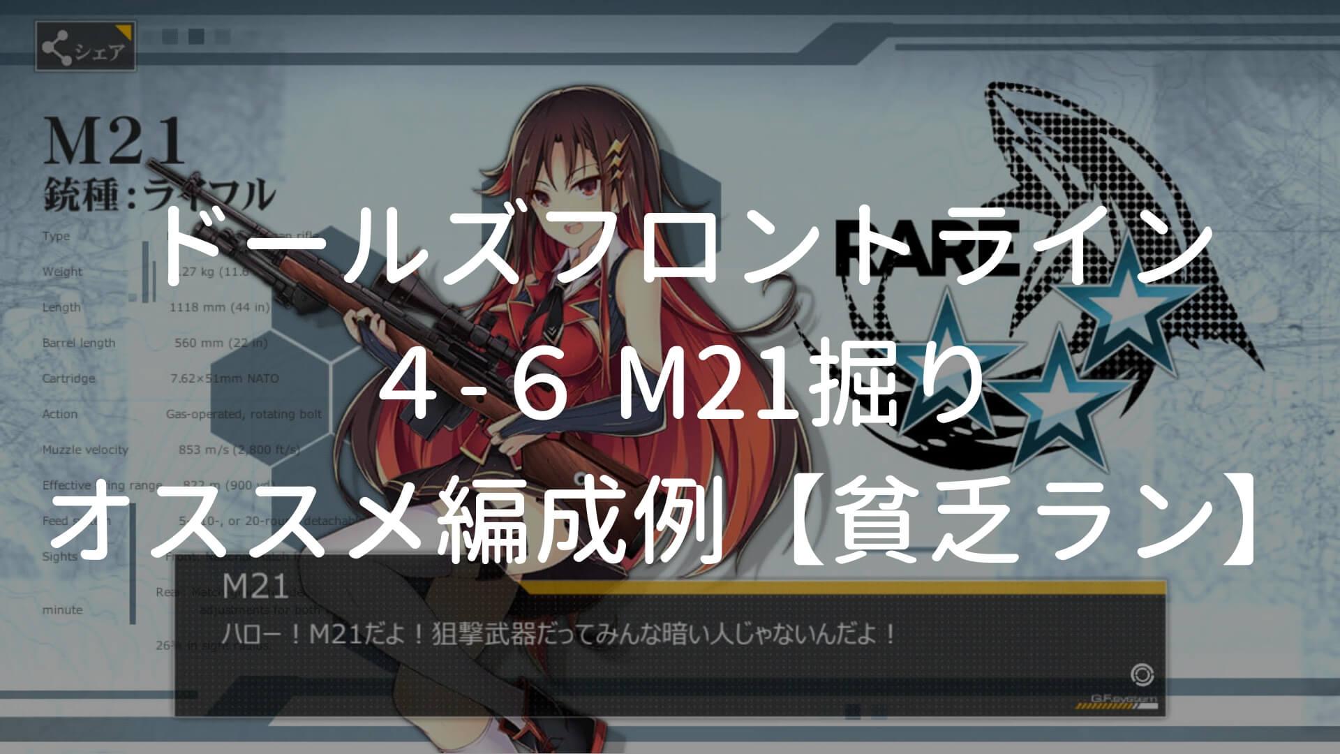 m21アイキャッチ