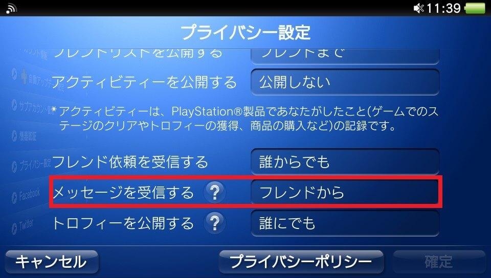 PS Vitaプライバシー設定
