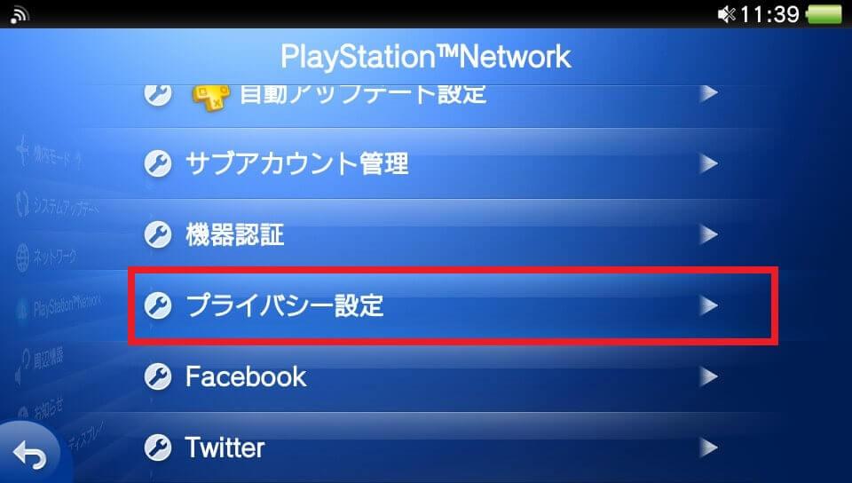 PS VitaのPSNメニュー