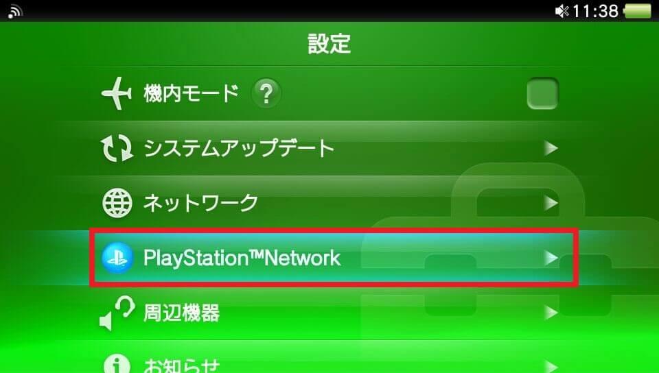 PS Vitaの設定
