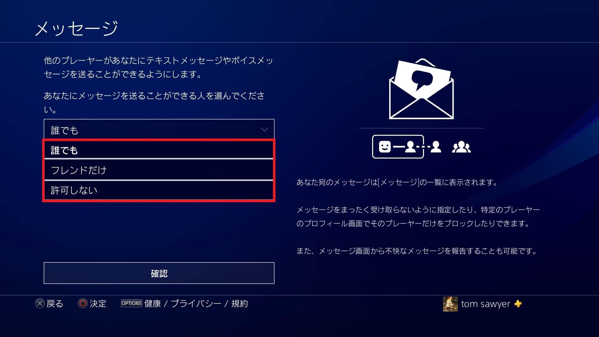 PS4メッセージ設定