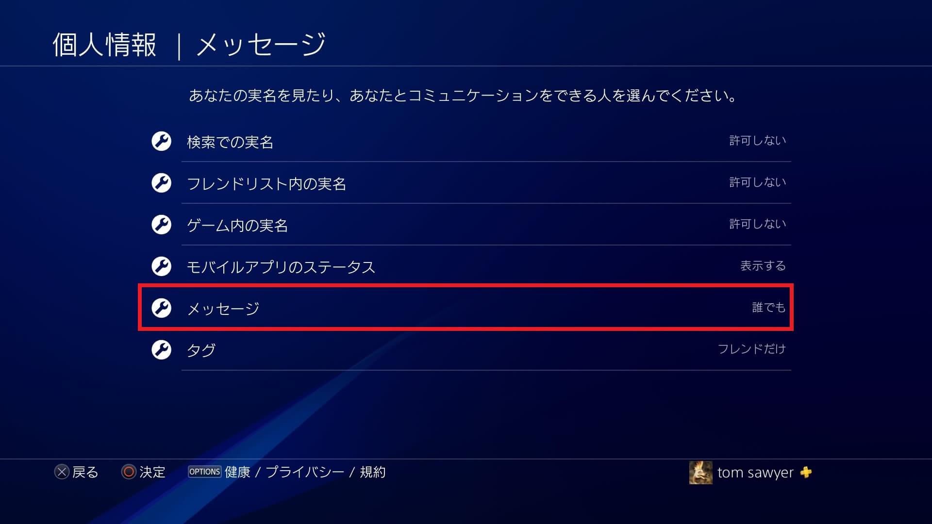 PS4個人情報|メッセージ