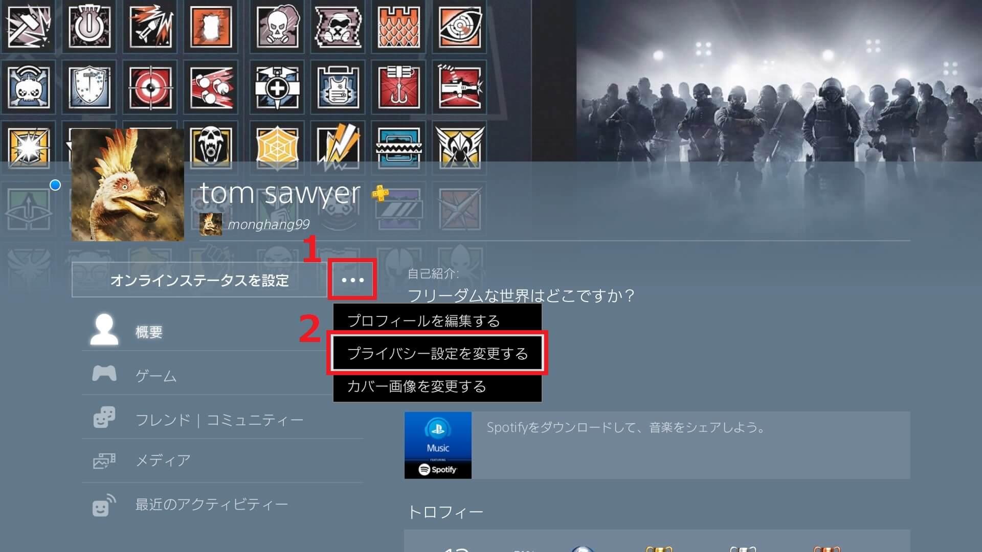 PS4プロフィールのプライバシー設定