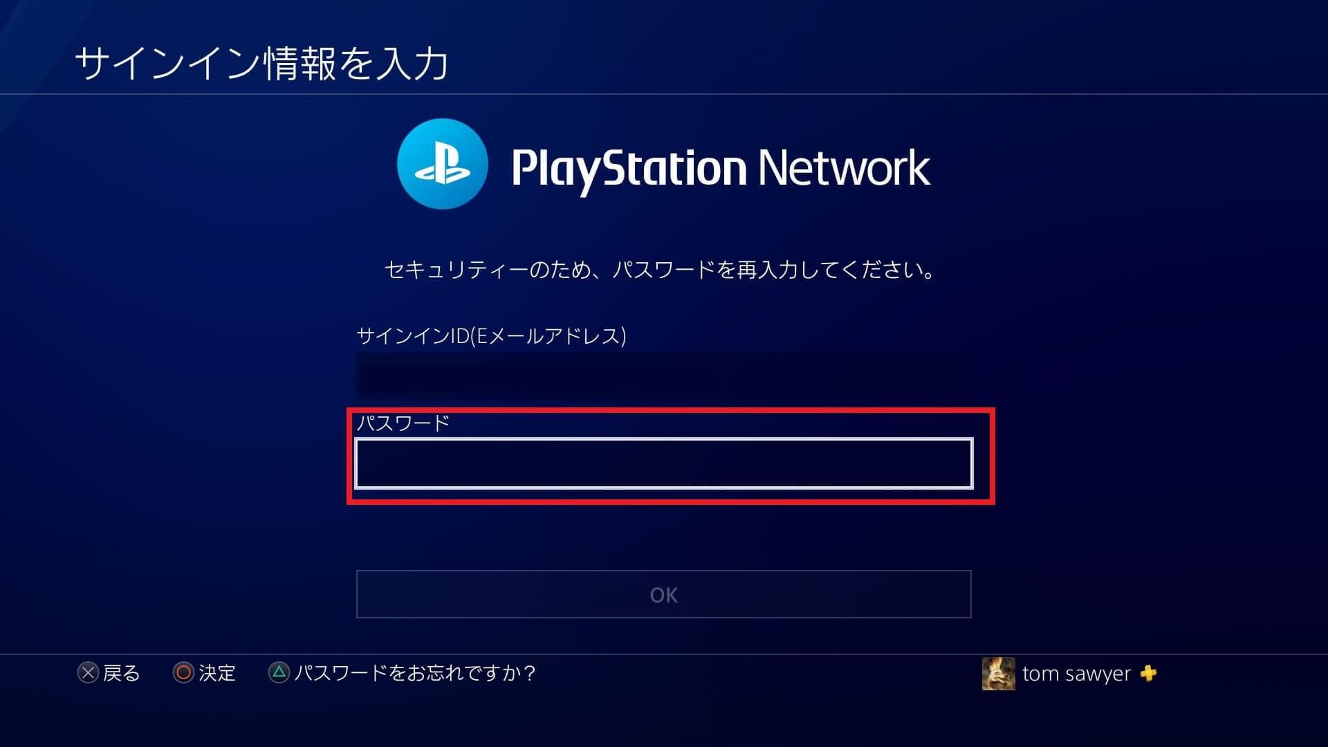 PS4サインイン